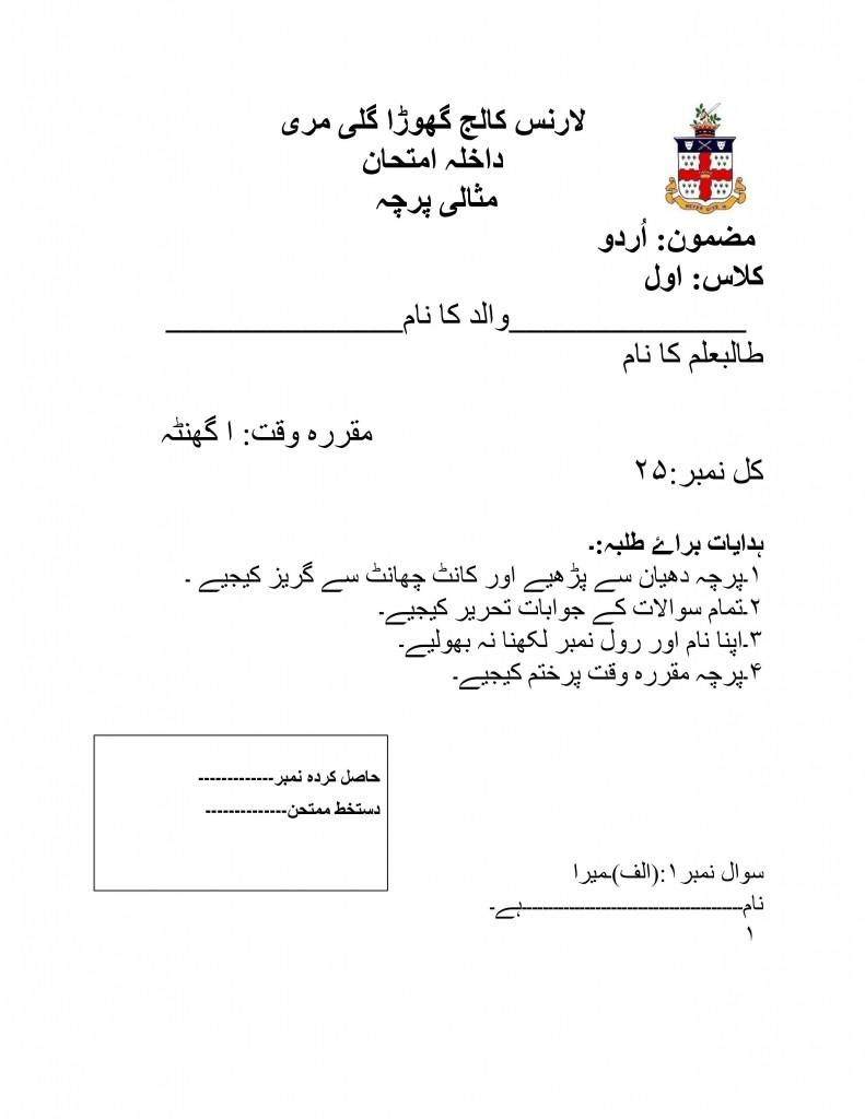 Urdu class 1-page-001