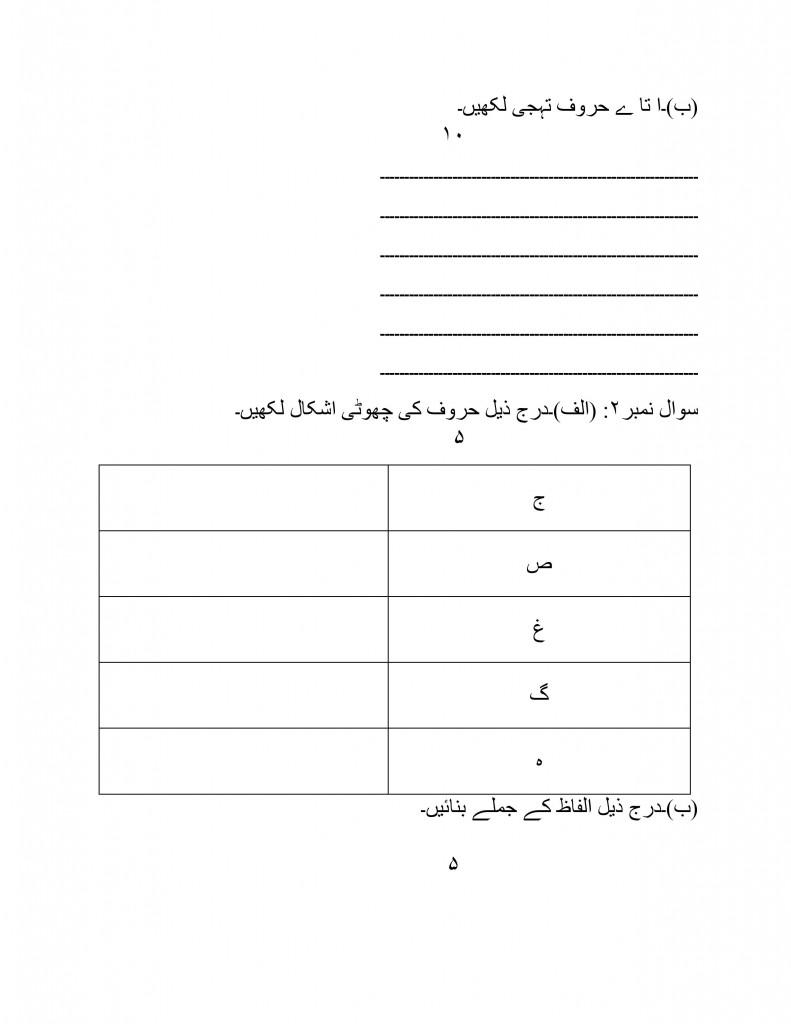 Urdu class 1-page-002