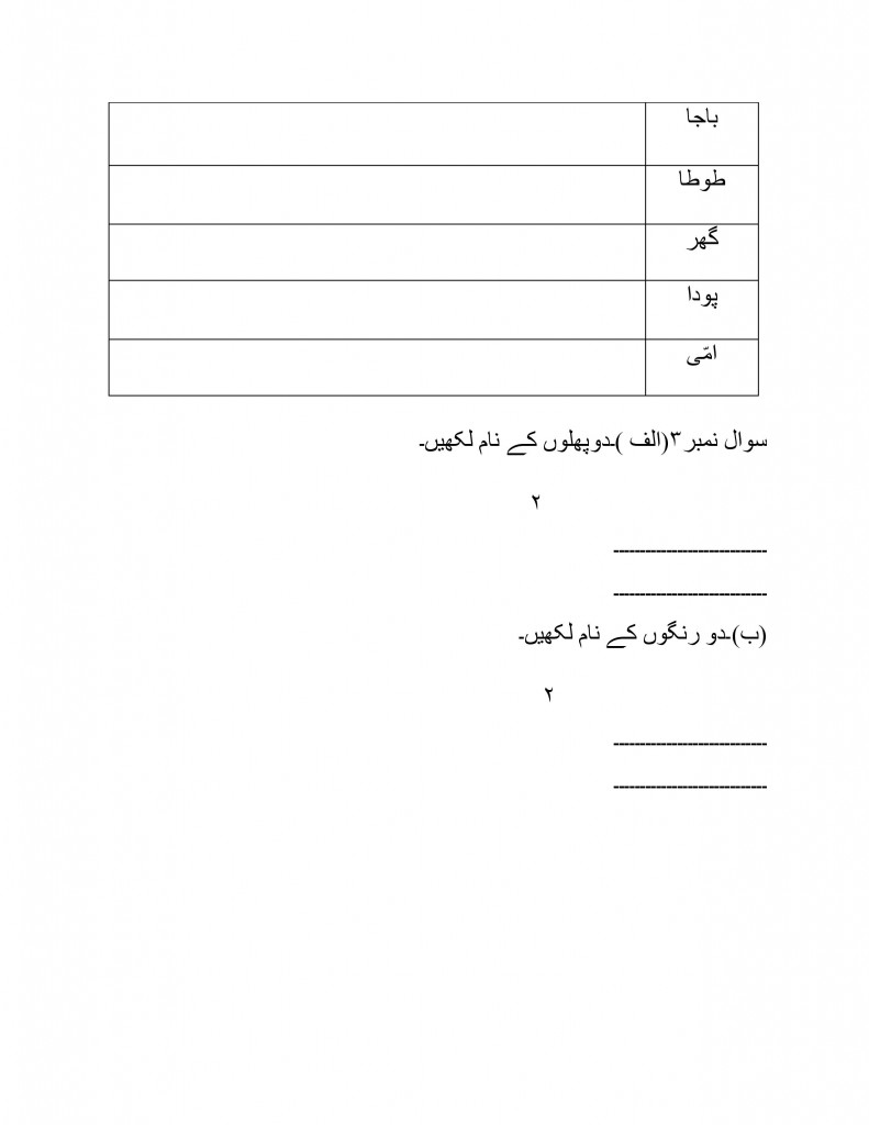 Urdu class 1-page-003