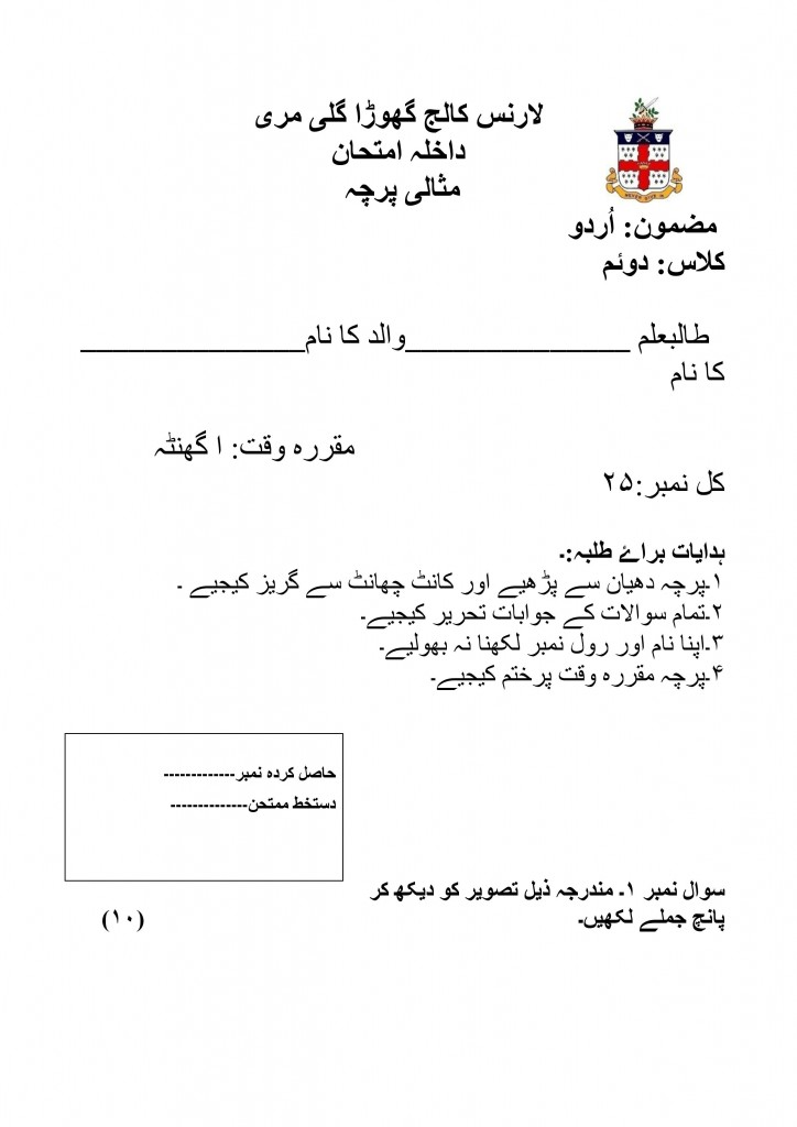 Urdu class 2-page-001