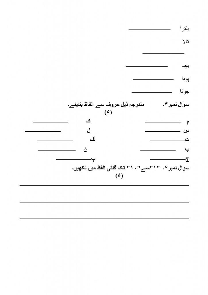 Urdu class 2-page-003