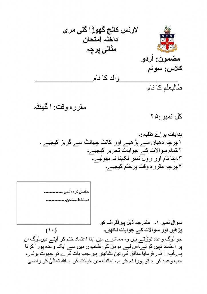 Urdu class 3-page-001
