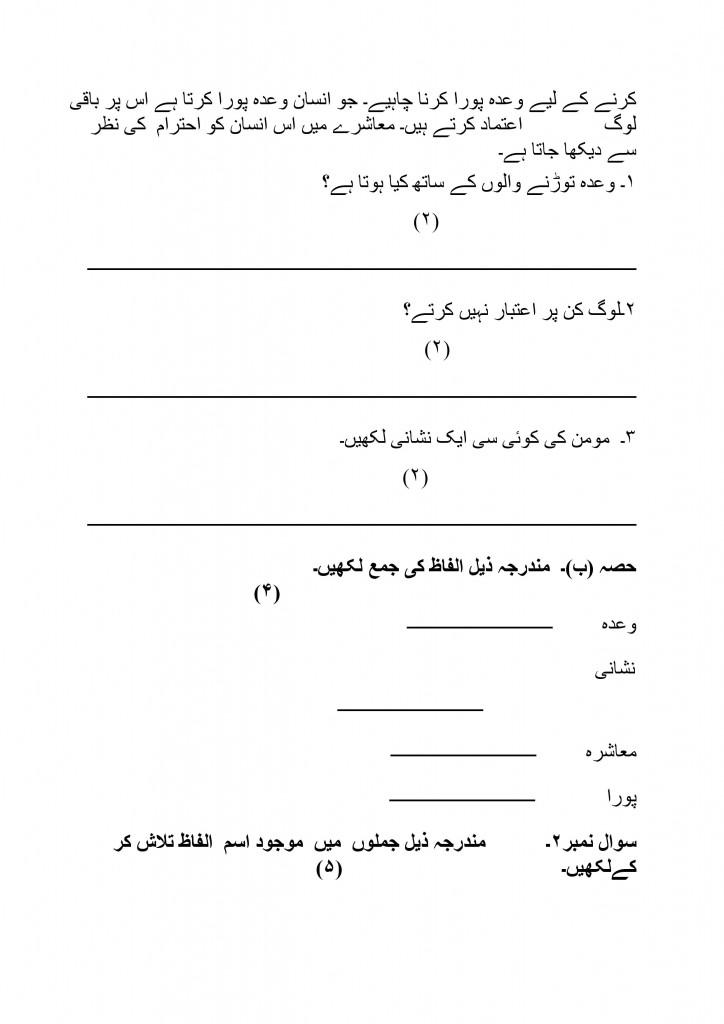 Urdu class 3-page-002