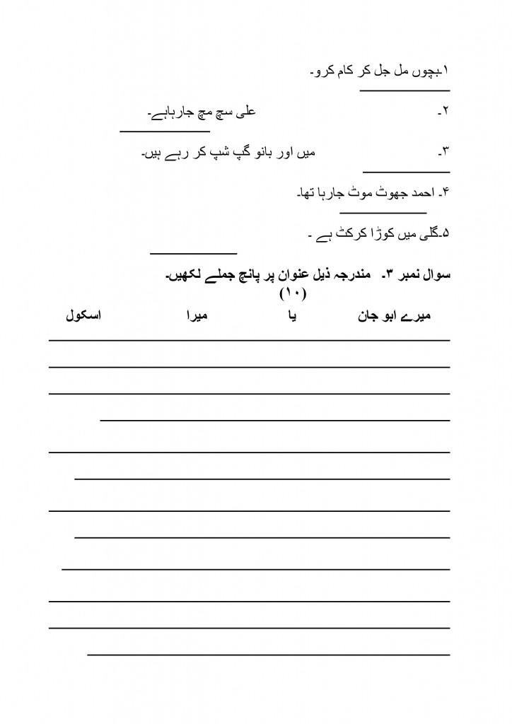 Urdu class 3-page-003