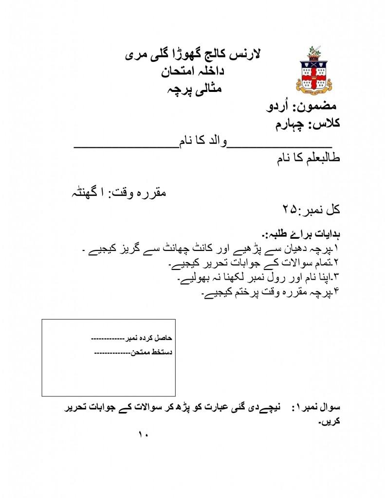 Urdu class 4-page-001