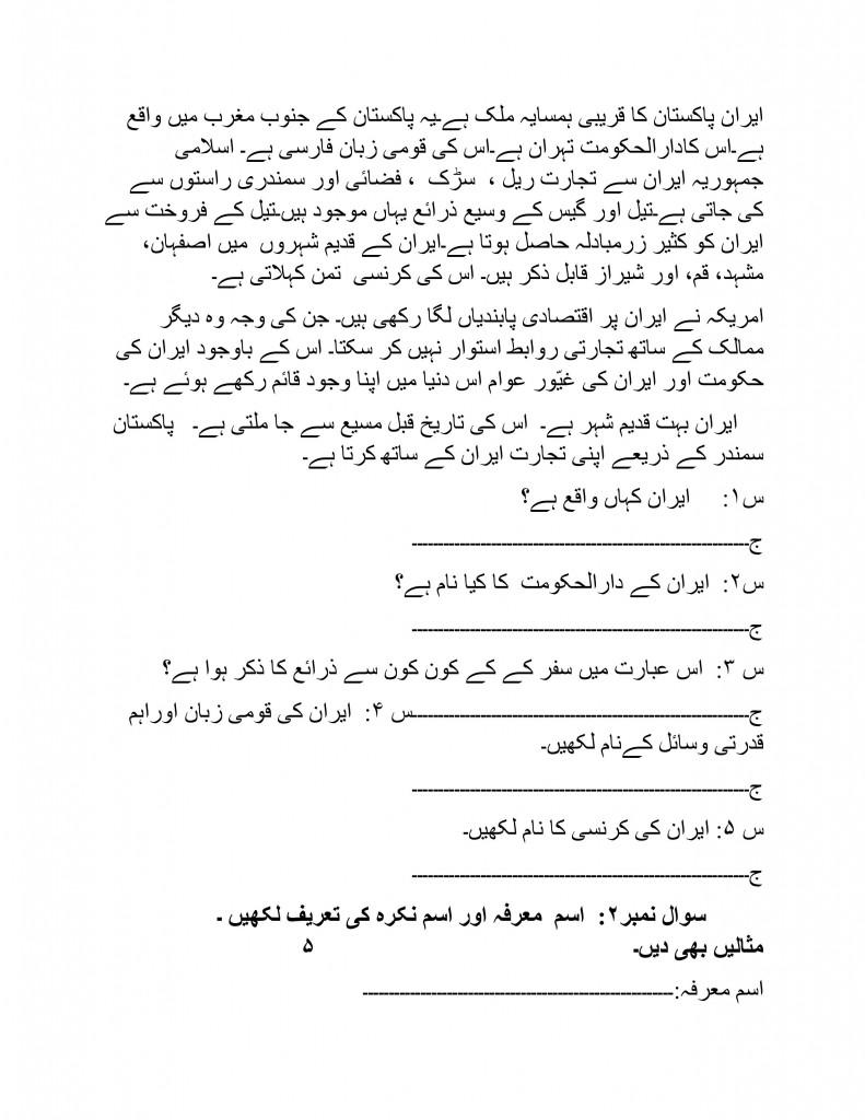 Urdu class 4-page-002