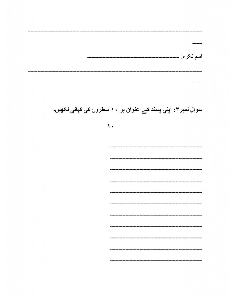Urdu class 4-page-003